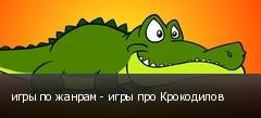 игры по жанрам - игры про Крокодилов
