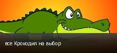 все Крокодил на выбор