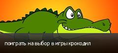 поиграть на выбор в игры крокодил