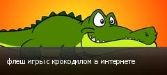 флеш игры с крокодилом в интернете