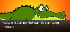 клевые игры про Крокодилов на нашем портале