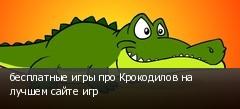 бесплатные игры про Крокодилов на лучшем сайте игр