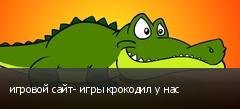 игровой сайт- игры крокодил у нас
