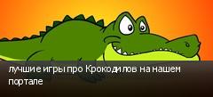 лучшие игры про Крокодилов на нашем портале