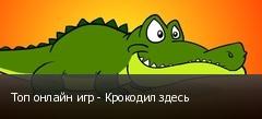 Топ онлайн игр - Крокодил здесь