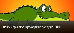 flash игры про Крокодилов с друзьями