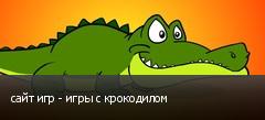 сайт игр - игры с крокодилом