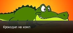 Крокодил на комп