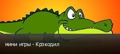 мини игры - Крокодил