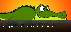 интернет игры - игры с крокодилом