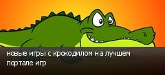 новые игры с крокодилом на лучшем портале игр