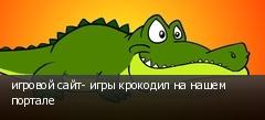 игровой сайт- игры крокодил на нашем портале