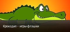 Крокодил - игры-флэшки