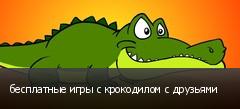 бесплатные игры с крокодилом с друзьями