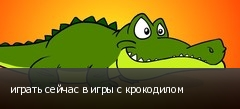 играть сейчас в игры с крокодилом