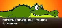 поиграть в онлайн игры - игры про Крокодилов