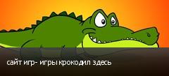 сайт игр- игры крокодил здесь