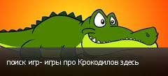 поиск игр- игры про Крокодилов здесь