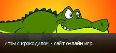 игры с крокодилом - сайт онлайн игр