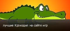 лучшие Крокодил на сайте игр