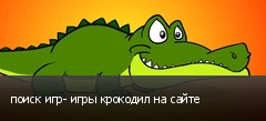поиск игр- игры крокодил на сайте