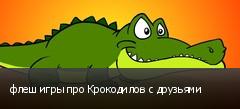 флеш игры про Крокодилов с друзьями