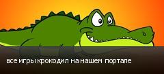 все игры крокодил на нашем портале