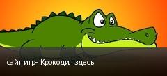 сайт игр- Крокодил здесь
