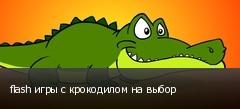 flash игры с крокодилом на выбор