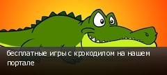 бесплатные игры с крокодилом на нашем портале