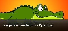 поиграть в онлайн игры - Крокодил