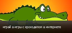 играй в игры с крокодилом в интернете