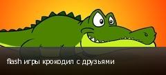 flash игры крокодил с друзьями
