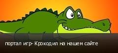 портал игр- Крокодил на нашем сайте