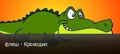 флеш - Крокодил