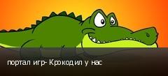 портал игр- Крокодил у нас