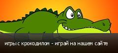 игры с крокодилом - играй на нашем сайте