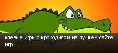 клевые игры с крокодилом на лучшем сайте игр