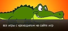 все игры с крокодилом на сайте игр