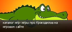 каталог игр- игры про Крокодилов на игровом сайте