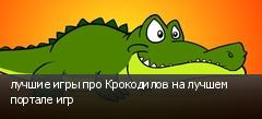лучшие игры про Крокодилов на лучшем портале игр