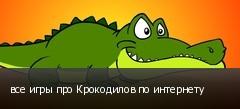 все игры про Крокодилов по интернету