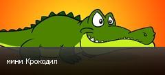 мини Крокодил