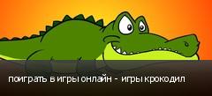 поиграть в игры онлайн - игры крокодил