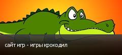 сайт игр - игры крокодил