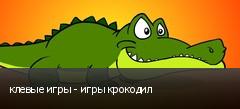 клевые игры - игры крокодил