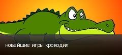 новейшие игры крокодил