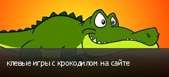 клевые игры с крокодилом на сайте