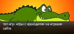 топ игр- игры с крокодилом на игровом сайте