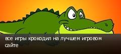 все игры крокодил на лучшем игровом сайте